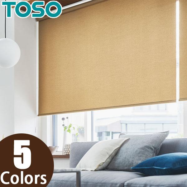トーソー(TOSO) ロールスクリーン ベイルクロス 標準タイプ TR-4081~TR-4085 幅51~80cm×丈81~120cm