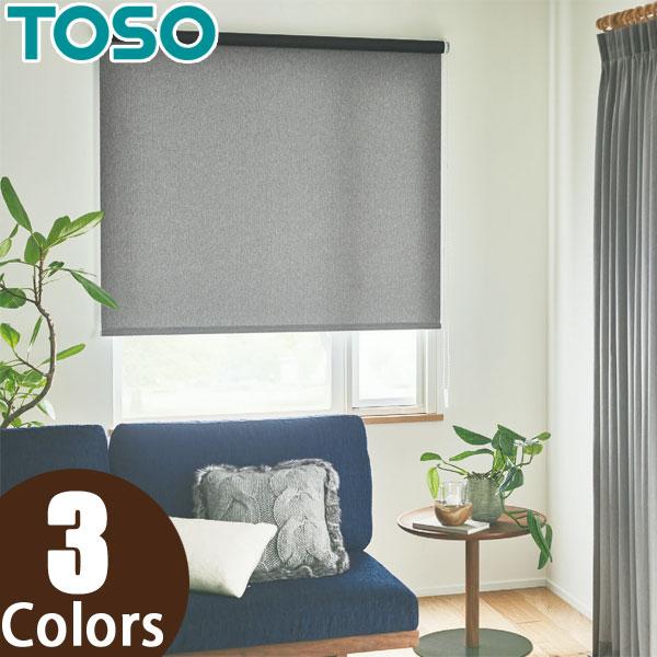 トーソー(TOSO) ロールスクリーン 小窓タイプ ヘリンボーン 標準タイプ TR-4086~TR-4088 幅51~80cm×丈161~200cm
