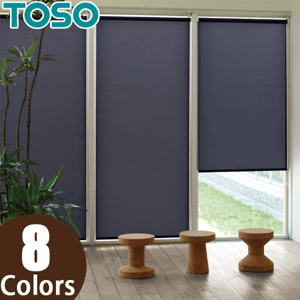 トーソー(TOSO) ロールスクリーン 小窓タイプ トリアスプレーン 標準タイプ TR-4089~TR-4096 幅81~120cm×丈201~240cm
