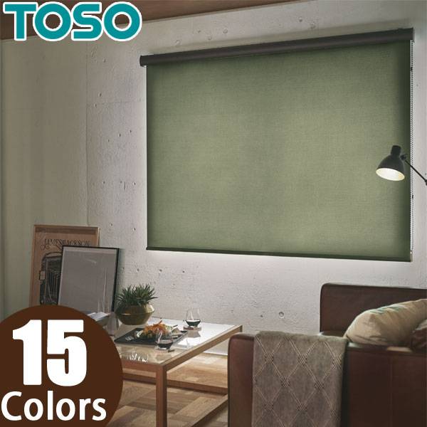 トーソー(TOSO) ロールスクリーン ルノファブ遮光 標準タイプ TR-4097~TR-4111 幅51~80cm×丈361~400cm