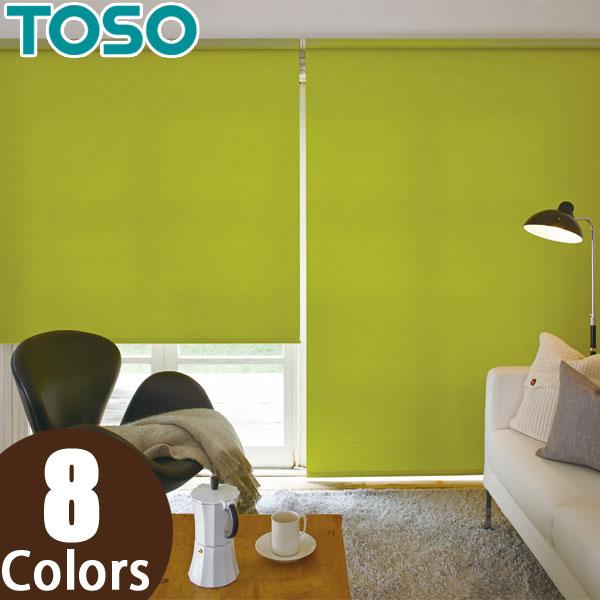 トーソー(TOSO) ロールスクリーン 小窓タイプ ツィード 遮光 TR-4127~TR-4134 幅51~80cm×丈81~120cm