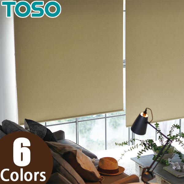 トーソー(TOSO) ロールスクリーン 小窓タイプ プレート 遮光 TR-4139~TR-4144 幅81~120cm×丈121~160cm