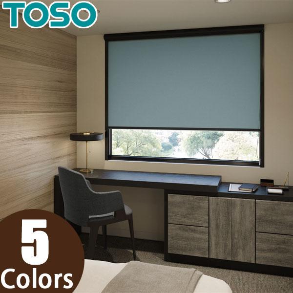 トーソー(TOSO) ロールスクリーン スリムBC 遮光 TR-4145~TR-4149 幅30~50cm×丈81~120cm