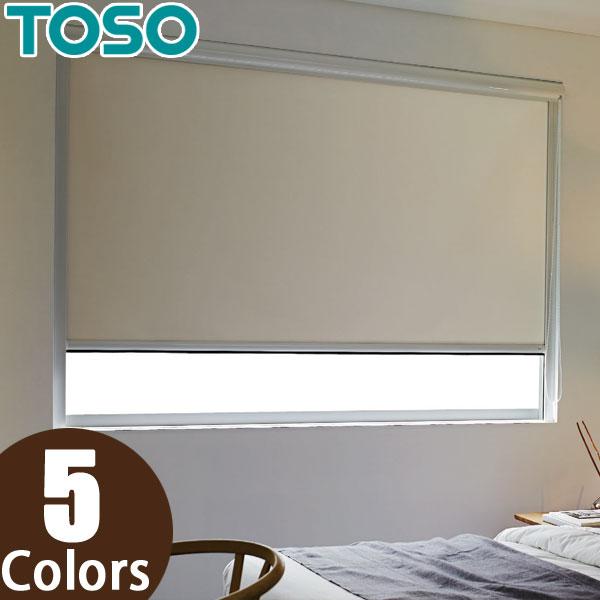 トーソー(TOSO) ロールスクリーン セラーレ 遮光1級 TR-4155~TR-4159 幅51~80cm×丈10~80cm