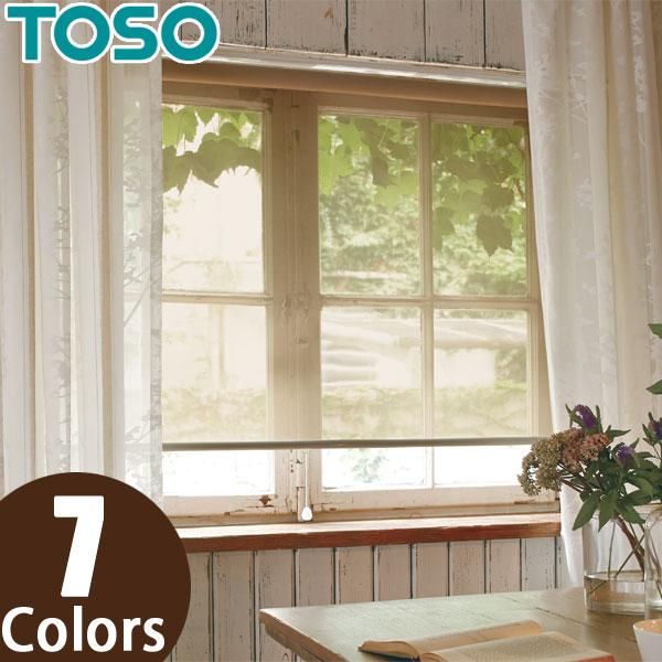 トーソー(TOSO) ロールスクリーン ハルカ TR-4169~TR-4175 幅30~50cm×丈81~120cm