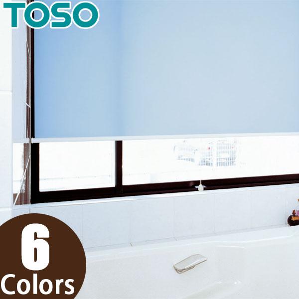 トーソー(TOSO) ロールスクリーン 小窓タイプ ティーナ 浴室タイプ TR-4191~TR-4196 幅10~29cm×丈10~80cm