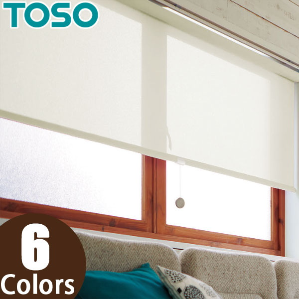 遮熱ロールスクリーン TOSO コルトエコ ウォッシャブル TR-4208~TR-4213 幅81~120cm×丈441~450cm ロールカーテン