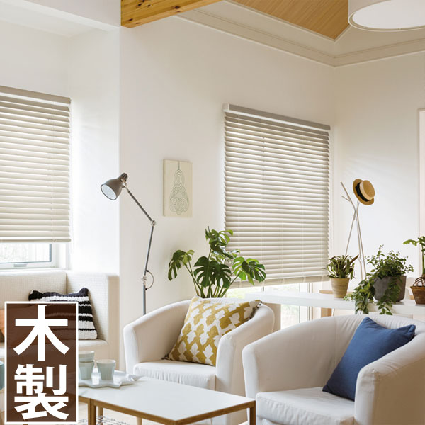 木製ブラインド トーソー コルト ウッドブラインド 幅35~80cm×丈141~160cm ループコードタイプ スラット幅50mm