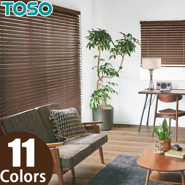 木製ブラインド トーソー ウッドブラインド コルト小窓 幅30~60cm×丈201~220cm 小窓タイプ スラット幅50mm