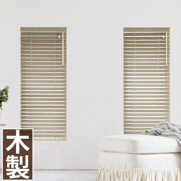 木製ブラインド ベネウッド小窓 トーソー ウッドブラインド 幅181~200cm×丈30~100cm 桐、アース、ヴィンテージ 小窓タイプ ラダーコード仕様 スラット幅50mm