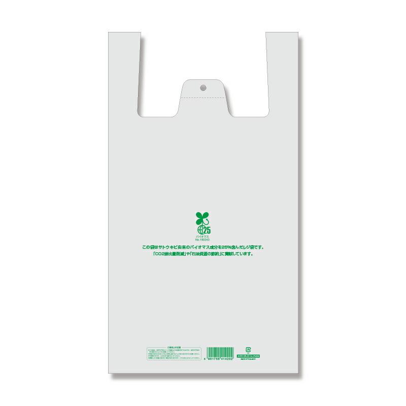 無料配布可 チープ バイオマス成分25%配合 レジ袋有料化対象外 お得 HEIKO レジ袋 バイオハンドハイパー LL 100枚 ナチュラル