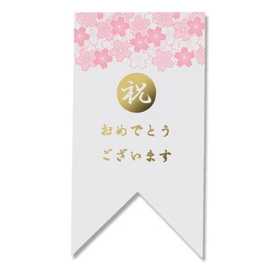日本製 ゆうパケット対応 10束まで送料200円 ギフトシール お祝フラッグ白 超安い