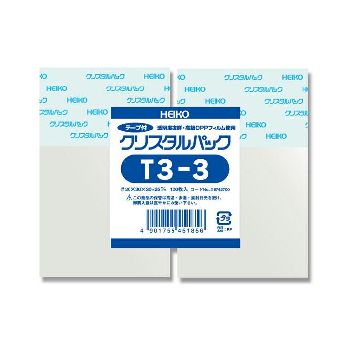 ゆうパケット 20束まで送料200円 HEIKO OPP袋 T3-3 交換無料 テープ付き 100枚 永遠の定番モデル クリスタルパック