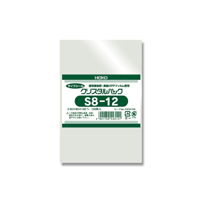 ゆうパケット 10束まで送料200円 HEIKO OPP袋 通販 クリスタルパック 予約販売 100枚 サイドシール S8-12