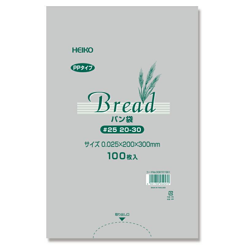 ゆうパケット 2束まで送料200円 HEIKO 全国一律送料無料 PPパン袋 11号 #25 <セール&特集> 100枚 20-30
