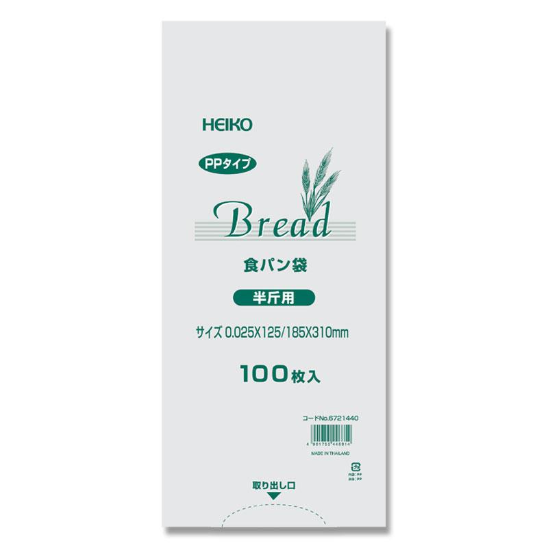 ゆうパケット ギフト 世界の人気ブランド 2束まで送料200円 HEIKO PP食パン袋半斤用 100枚