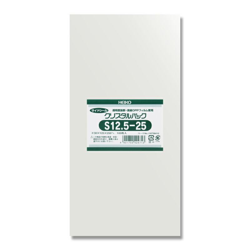 ゆうパケット 気質アップ 3束まで送料200円 HEIKO 激安超特価 OPP袋 S12.5-25 クリスタルパック サイドシール 100枚