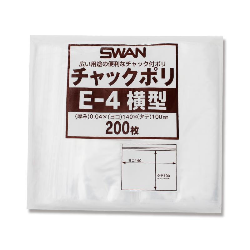 SWAN チャックポリ おすすめ特集 E-4 200枚 別倉庫からの配送 ヨコガタ