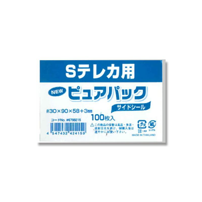 ゆうパケット 10束まで送料200円 OPP袋 ピュアパック S9-5.8 3 人気ブランド多数対象 100枚 正規逆輸入品 カード用