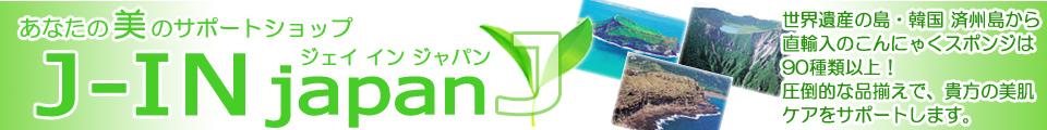 J-IN japan:あなたの美のサポートショップ