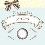 【120ポイント付】エルコンワンデーポップ ショコラどーんとお得な【120枚パック】