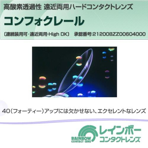 【20ポイント付】【遠近両用コンタクト】 レインボー コンフォクレール (1枚)