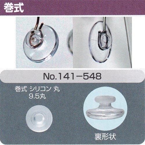 即日出荷 サンニシムラ製 メガネの鼻パット 1ペア 鼻パット141-548 定型外対応 巻き式 売れ筋