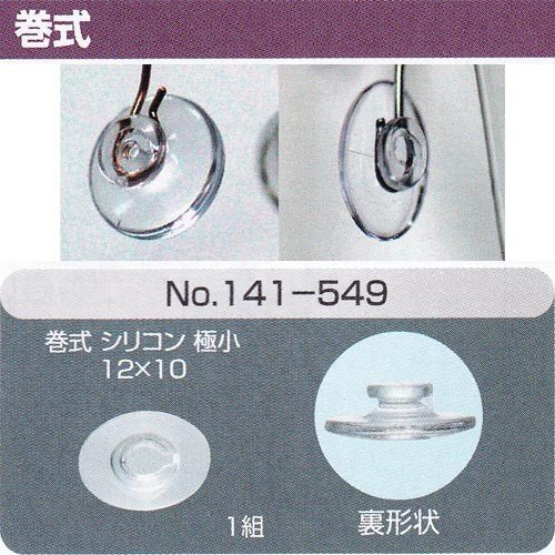 サンニシムラ製 メガネの鼻パット 1ペア 保障 鼻パット141-549 ギフ_包装 定型外対応 巻き式