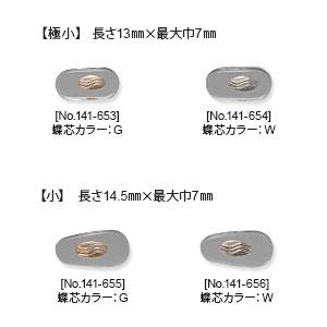 食品包装材としても利用されている新素材「ニュクレル」を使用 【クリックポスト対応】サンニシムラ製 メガネの鼻パット 1ペア  【ソフトパット】ソフトニュクレル使用