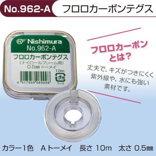 糸交換で大切なメガネをいつまでも快適に クリックポスト発送 ナイロールメガネに 手芸にも使えるフロロカーボンテグス 10m 太さ0.5mm 新発売 サンニシムラ製品 1巻 18%OFF テグスNo962-A