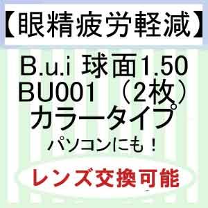 【眼精疲労軽減レンズ】Bui 球面レンズ1.50 BU001(2枚)カラータイプ