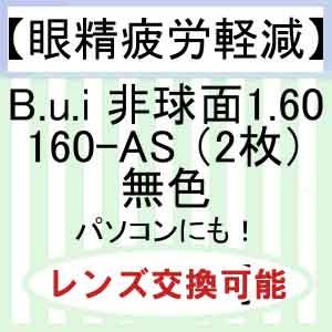 【眼精疲労軽減レンズ】Bui 非球面レンズ1.60 b.u.i160-AS(2枚)無色