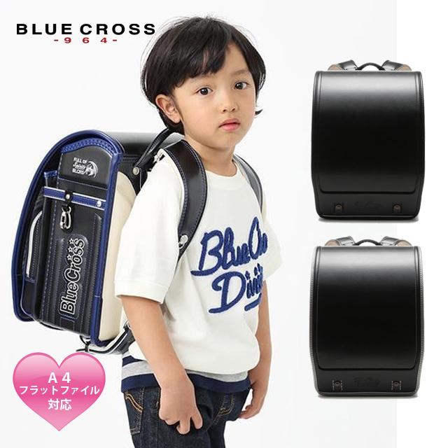ブルークロスランドセル BLUE CROSS ランドセル 2020 ノベルティプレゼント【送料無料】