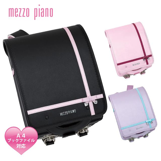 メゾピアノランドセル mezzopiano プランタニエールリボン ランドセル 2020 ノベルティプレゼント【送料無料】