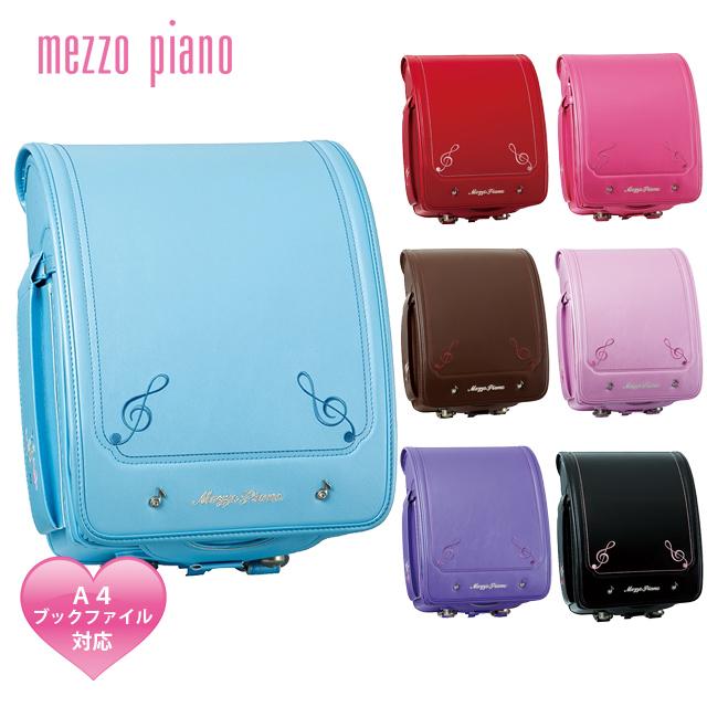 ランドセル 最新 2020 女の子 A4ブックファイル対応 メゾピアノランドセル mezzopiano ノベルティプレゼント 値引き 送料無料 クラシックプレミアム