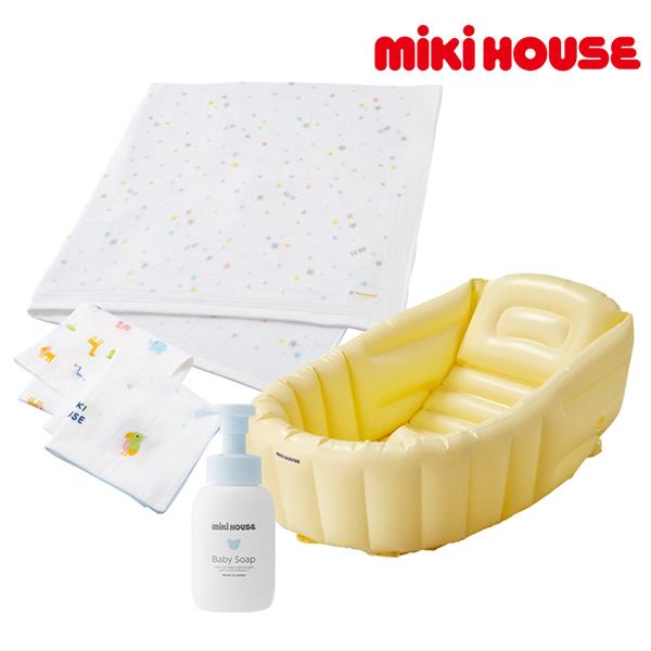 ミキハウス MIKI HOUSE 出産準備沐浴セット ラッピング不可 ベビーバス ソープ タオル バスタオル 4点セット
