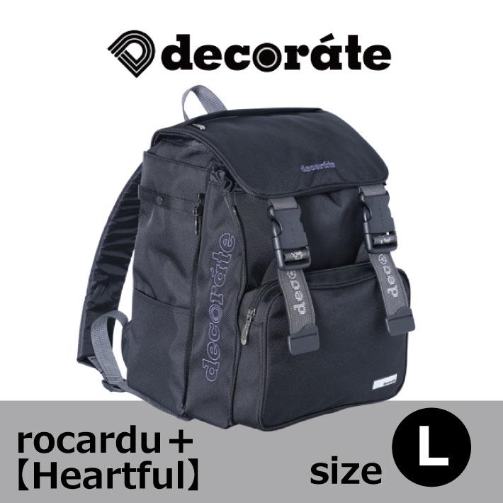 【2017新作】キッズ リュック スクールバッグ decorate デコレート Daily Style rocardu+Heartful 【Lサイズ】25L 入園 入学 通園 通学
