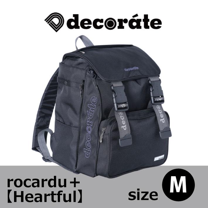 【2017新作】キッズ リュック スクールバッグ decorate デコレート Daily Style rocardu+Heartful 【Mサイズ】20L 入園 入学 通園 通学