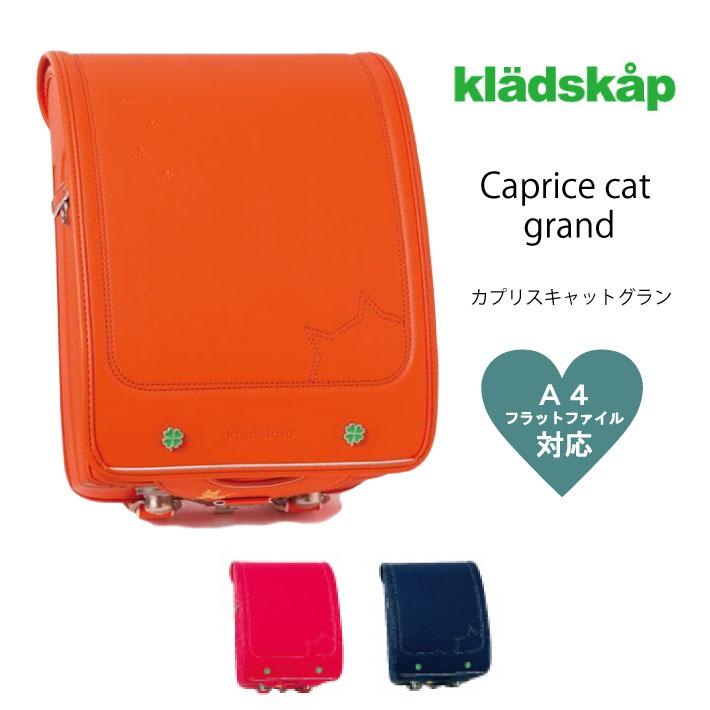 クレードスコープ ランドセル カプリスキャットグラン ランドセル 2019 ノベルティプレゼント【送料無料】kladskap