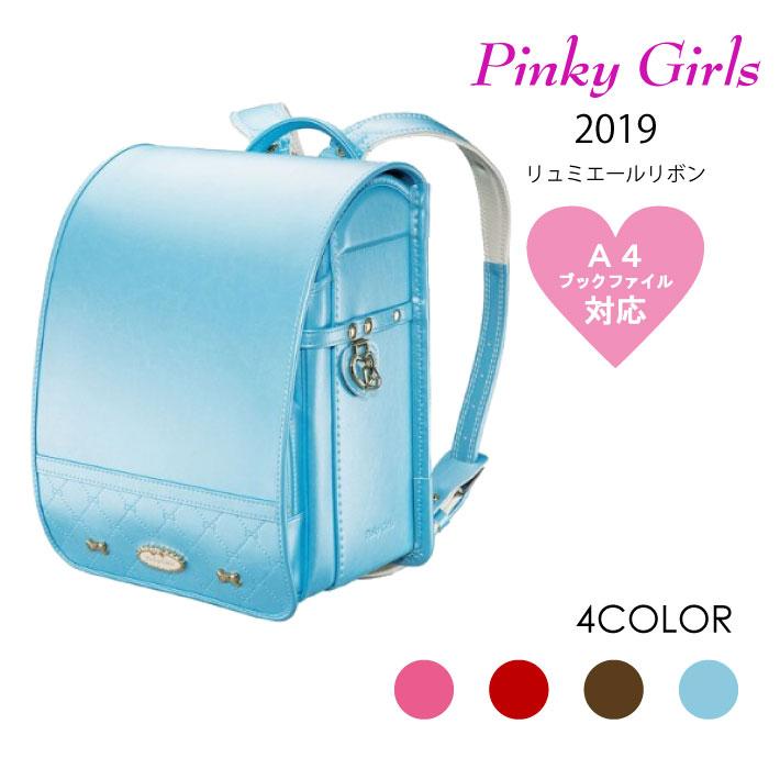 Pinky Girls(ピンキーガールズ) 2019 ランドセル リュミエールリボン