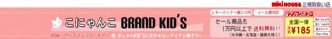 こにゃんこBRAND KID'S:ナルミヤブランド、メゾピアノ、RONIなどが勢ぞろい!
