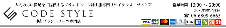CODE STYLE:激安中古ブランドスーツ専門店