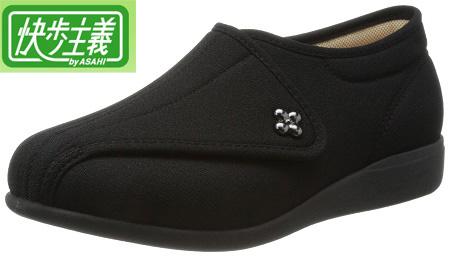 【ケアシューズ】【快歩主義】日本製の健康シューズ LO11 ブラック【婦人シニアシューズ】【軽量 介護靴】【抗菌・防臭】 【敬老の日 母の日 ギフト プレゼント】