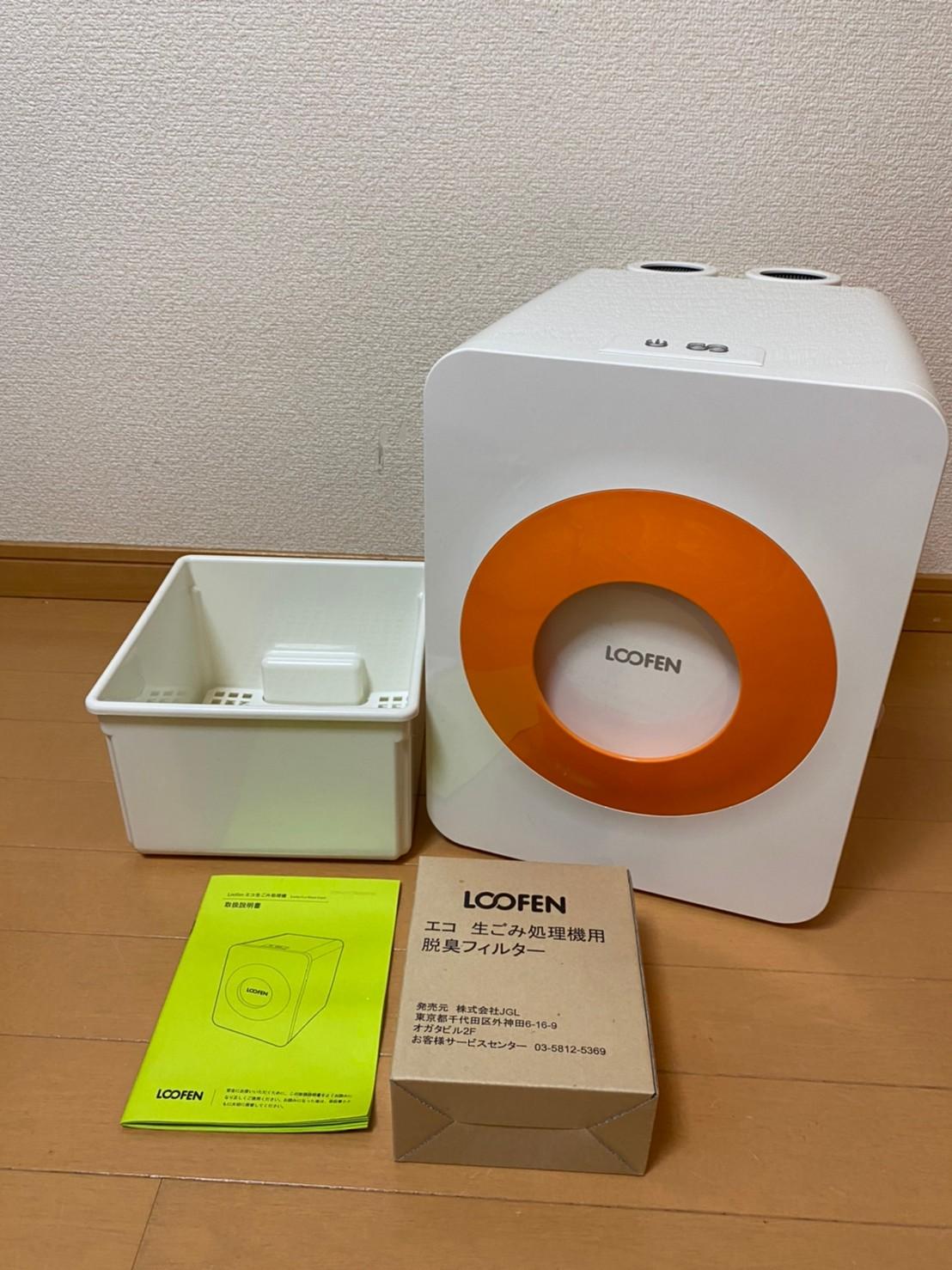 LOOFEN 温風乾燥式 新着セール エコ 生ごみ処理機 お金を節約 ホワイト 中古 オレンジ LF-07