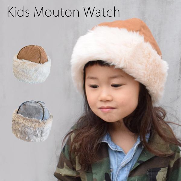 KidsMoutonWatch(GRINBUDDY)帽子キッズ子供男の子女の子秋冬ロシアンファーエスキモー