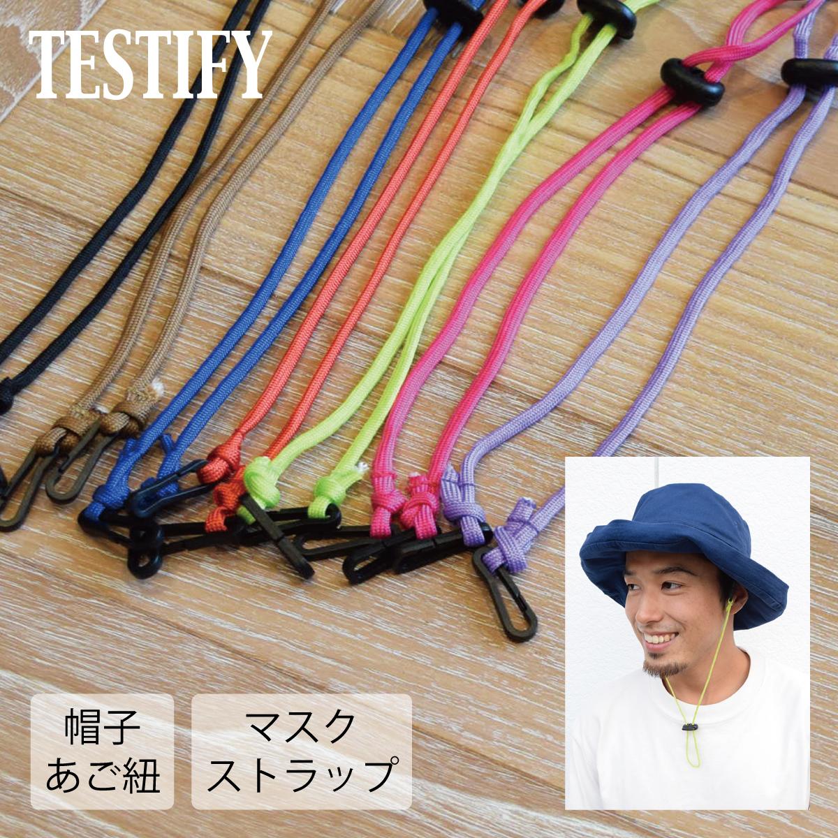 帽子用のあご紐、ストラップタイプで取付が簡単。マスクストラップにも。 【1,500円以上メール便送料無料Color String(TESTIFY) 帽子 あご紐 後付け フック 大人 子供 キッズ アジャスター アウトドア 取り外し 帽子の紐 首紐 メンズ レディース ハット キャップ マスクストラップ マスク紐