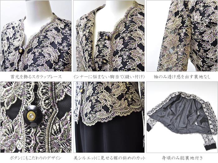 豪华 フォーマルスーツレディース 正式长裙子 tomesode 打扮的槽口