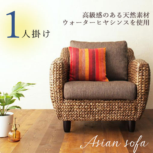 Hung Asian Sofa One 1 P Couch Sofa Chair Chair Abaca Asian Asian Furniture  Asian Interior Bali Resort