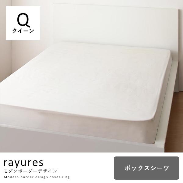 【クイーン】ボックスシーツ/シンプル デザイン シンプルカラー デザイン すっきり おしゃれ かわいい 寝具 ベッド カバー モノトーン シンプル スタイリッシュ ボーダー モダン 布団カバー ボックスシーツ