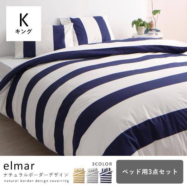 【送料無料】【キング】ベッドカバー3点セット/シンプル デザイン シンプルカラー デザイン すっきり おしゃれ かわいい ユニセックス シンプル スタイリッシュ ボーダー モダン ピローケース